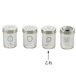 【まとめ買い10個セット品】『 調味料入れ 容器 調味缶 』UK ポリカーボネイト調味缶 小 P缶