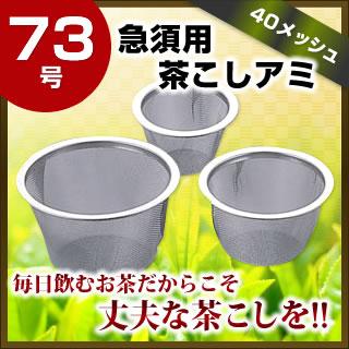 『 茶漉し ティーストレーナー 茶こし 』茶こし 18-8急須用茶こしアミ 73号