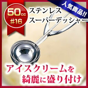 デッシャー ディッシャー スクープ ステンレス 3-0646-0604【 アイスクリームディッシャー 】 ...