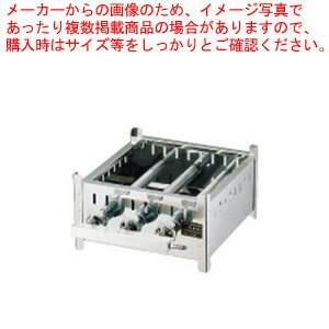 SA18-0業務用角蒸器専用ガス台 39cm用 LPガス【 角蒸し器 】