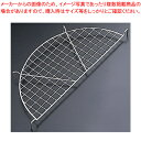 SA18-8クリンプ目半月型天ぷらアミ 42cm用【天ぷら 揚げ物用品 網 ステンレス 】