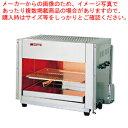 アサヒ 上火式グリラー SG-650H LPガス【 焼き物器 グリラー 】【メーカー直送/代金引換決済不可 】