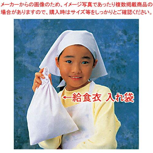 給食衣入れ袋(ホワイト)SKV365 小【 学童給食衣 】