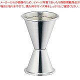 SW18-8ジガーカップ(目盛付) 60cc【 計量スプーン 計量カップ 】