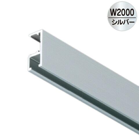 コレダーラインG2レール(軽量用) 2m シルバー