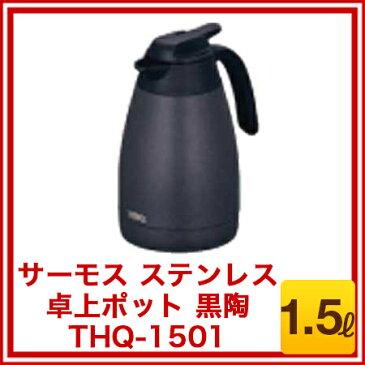 【 サーモス ステンレス 卓上ポット 黒陶THQ-1501[1.5L] 】 【 器具 道具 小物 作業 調理 料理 】