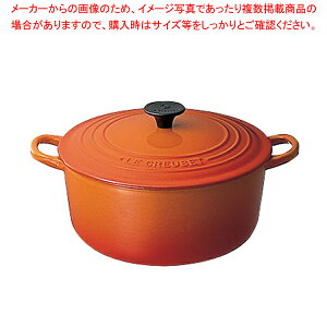ル・クルーゼ ココット・ロンド 2501 26cm オレンジ