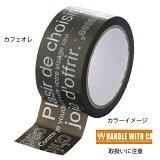 デザイン梱包テープ(50m巻) 取扱いに注意【 店舗 ギフト ラッピング 包装 店舗備品 】
