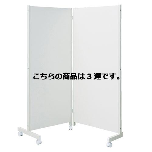 オフィス家具, パーテーション H180cm 3 H180cm