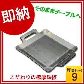 こだわりの極厚鉄板 プロ仕様 ステーキ皿 プレート 鉄板焼き ホルモン お好み焼き [9mm厚]卓上コンロサイズ 300×240mm