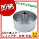 【即納 あす楽】 『 シフォンケーキ型17cm 』SAアルスター シフォンケーキ型 底取 サイズ17cm