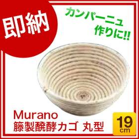 籐製醗酵カゴ丸型253719cm
