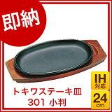 【 即納 】 『 ステーキ皿 』トキワステーキ皿 301 小判 小 24cm IH対応