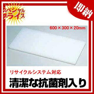 住友プラスチックまな板抗菌剤入りL1200×450×40mm