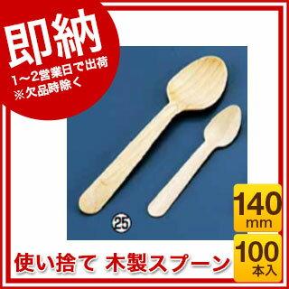 【即納 あす楽】 『使い捨てスプーン フォーク』使い捨て 木製スプーン[100本入] 140mm【開業プロ】