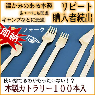 【即納 あす楽】 『使い捨てスプーン フォーク』使い捨て 木製フォーク[100本入] 140mm【開業プロ】