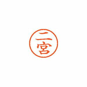 シヤチハタ ネーム6 既製 二宮 XL-6 1597 ニノミヤ 【メイチョー】