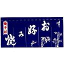 のれん 焼きそば お好み焼[3巾] 紫 【 キャンセル/返品不可 】 ...