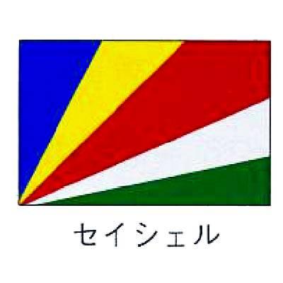 旗 世界の国旗 セイシェル 120×180 【 キャンセル/返品不可 】 【 業務用 】 【】  メイチョー:開業プロ メイチョー