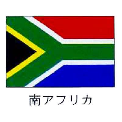 旗 世界の国旗 南アフリカ 70×105 【 キャンセル/返品不可 】 【 業務用 】   メイチョー:開業プロ メイチョー