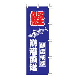 のぼり 鰹 漁港直送 鮮度抜群 【受注生産品/納期約2週間】