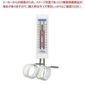 【まとめ買い10個セット品】 SATO 冷蔵庫用隔測温度計 チェッカーメイトII 2針型 SK-0572【 人気温度計業務用温度計おすすめ料理用温度計料理用厨房向け温度計料理用測る器具料理用計測道具便
