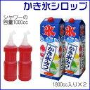 【かき氷器用品/氷蜜/シロップ】かき氷の氷蜜[シロップ]とハンディーシャワーのセット