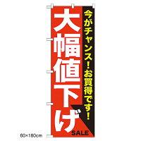 【まとめ買い10個セット品】 のぼり 大幅値下げ 【メイチョー】