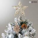 トップスター シルバー 1個【クリスマス クリスマスツリー ツリー 店舗装飾 飾り ディスプレイ christmas xmas】【メイチョー】 2