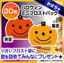 ハロウィン ミニフロストバック かぼちゃ 30枚【 ハロウィン 飾り ハロウィーン Halloween グッ...