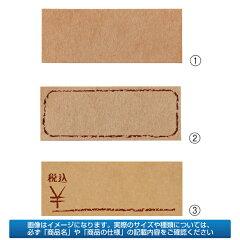 未晒クラフトシール 31×12mm ¥ 240片 【 ディスプレー ポップ 値札 ショーカード プライスカ...