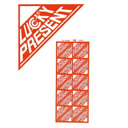 スピード三角クジ 2等 20枚付【 販促用品 イベント用品 プロモーション 広告 セール 店頭 訴求 サービス 業務用 】