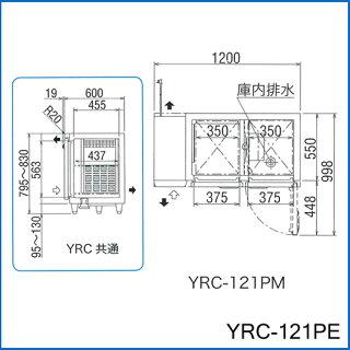 福島工業業務用冷凍冷蔵庫横型[薄型]W1200×D600×H800mmYRC-121PE