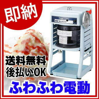 代引きOK 初雪 ブロックアイススライサー HF-300P2【 ブロックアイス ふわふわかき カ...