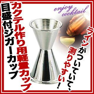 SW18-8ジガーカップ(目盛付)