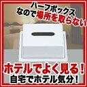 メラミン ハーフティッシュボックス HW405MI・HW405FI 【 業務用 】【 ホテルグッズ バス アメニティー用品 】 メイチョー