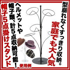 帽子5点掛けスタンド 黒【 ディスプレイ ディスプレー スタンド マネキンヘッド 帽子掛け サー...