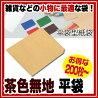 【新品】【紙袋平袋茶無地10.5×15cm200枚ラッピング用品exp-36020-1001】