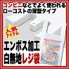【新品】【白無地レジ袋エンボス加工45号100枚ラッピング用品exp-36030-644】