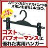 プラスチック製ボトムハンガー黒10本ズボン用ハンガーexp-7255-1178