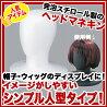 【新品】【マネキンヘッド白顔なしヘッドマネキンexp-7580-688】