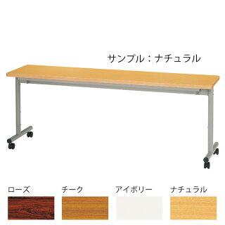 跳ね上げ式会議テーブルチークSHM-1560〔TE〕