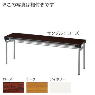 薄型ワイド折畳み会議テーブル〔棚なし〕アイボリーTO-1845SE〔IV〕