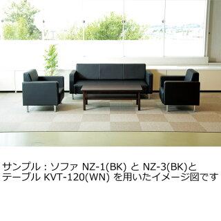 応接ソファブラックNZ-1〔BK〕