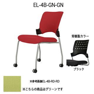エレッタミーティングチェア・背カバー付ブラック-グリーン-グリーンEL-4B-GN-GN