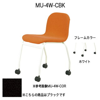 MUミーティングチェアホワイト-ブラックMU-4W-CBK