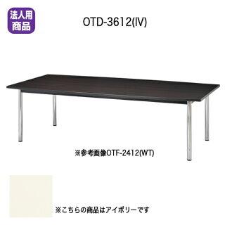 大型会議テーブルアイボリーOTD-3612〔IV〕