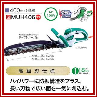 マキタ生垣バリカン刈込幅400mm高級刃仕様MUH406