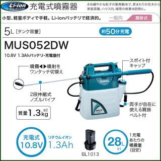 マキタ充電式噴霧器[MUS052DW]mus052dw