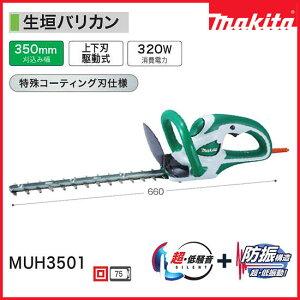 マキタ生垣バリカン MUH3501 ...